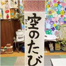 日本習字ベリー支部06
