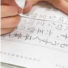 日本習字ベリー支部09